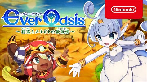 New updates available for Ever Oasis and RPG Maker Fes