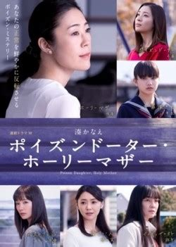 Watch Poison Daughter, Holy Mother Episode 4 Eng Sub